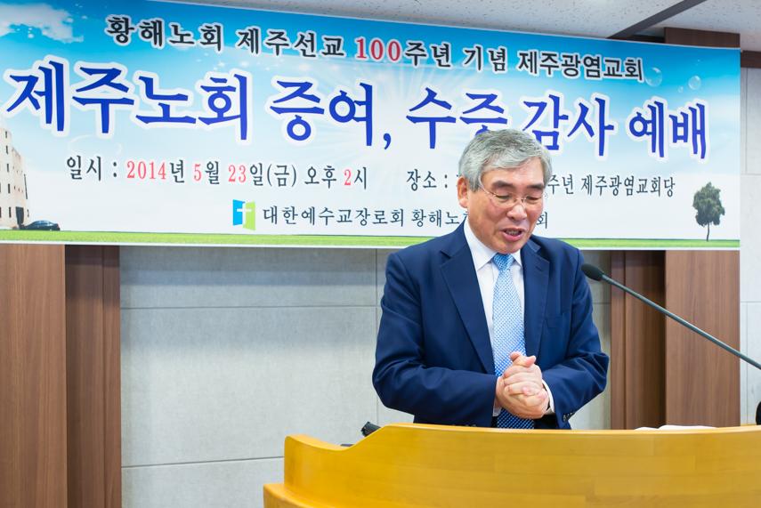 대한예수교장로회 황해노회 / 사진자료실
